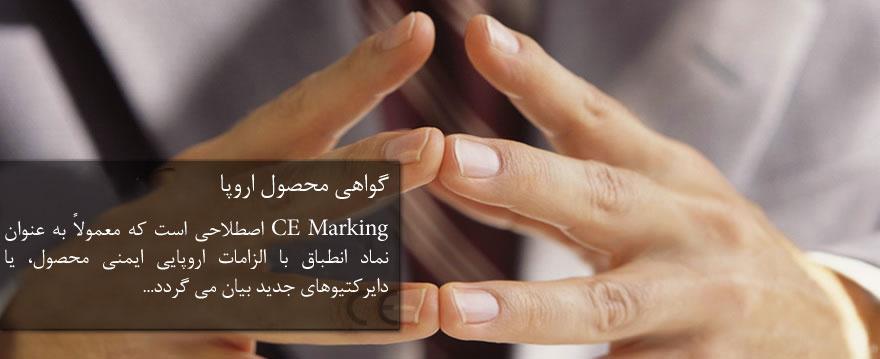 ce-marking
